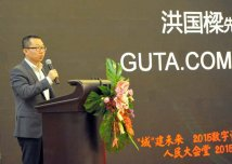 George Hong gave a keynote speech at 2015 Digital Assets Domain Summit held in Great Hall of the People in Beijing